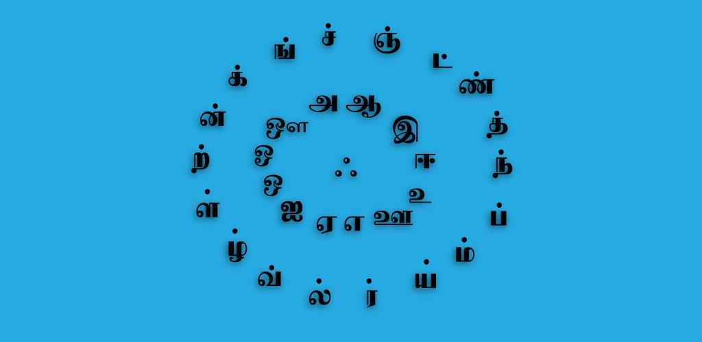 Language meaning tamil words tamil தமிழ் மொழி
